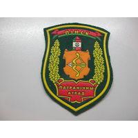 Шеврон пограничный отряд Пинск Беларусь