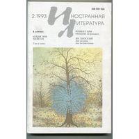 """Журнал """"Иностранная литература"""", 2.1993"""