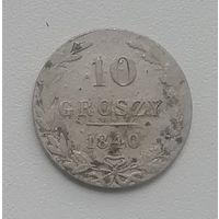 10 грошей 1840 г