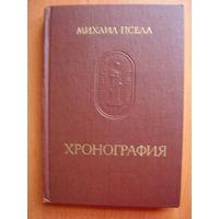 Михаил Пселл. Хронография // Серия: Памятники исторической мысли