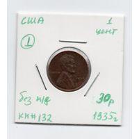 1 цент США 1935 года (#1 без м/д)
