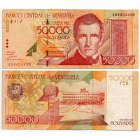 Венесуэла. 50 000 боливаров (образца 1998 года, P83)