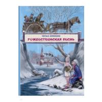 Рождественская песнь в прозе с илл. М.Митрофанова и его АВТОГРАФОМ