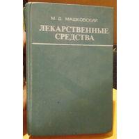 Лекарственные средства- М.Д.Машковский