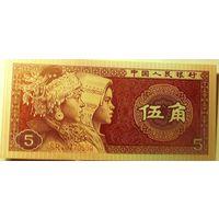 5 джао 1980 Китай ПРЕСС ВОЗМОЖЕН ОБМЕН