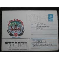 1984 праздник Севера олени прошло почту