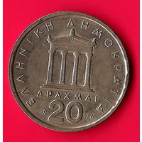 01-23 Греция, 20 драхм 1976 г.