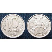 "W: Россия 10 рублей 1992 ""ЛМД"" НЕМАГНИТНАЯ (331)"