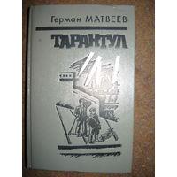 Герман Матвеев Тарантул