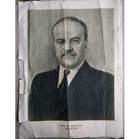 Фотоплакат. Молотов В.М. 1950 г. 45х59 см