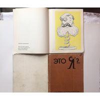 Это Я ?.. Шаржи - Кукрыниксы.  Суперобложка А. Раскин - эпиграммы. Москва. Искусство. 1968 г. 102 с.