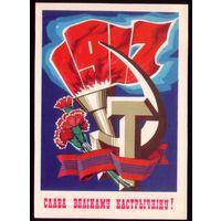 1980 год П.Орлов Слава вялiкаму Кастрычнiку!
