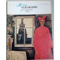 Журнал Юный художник номер 6 за 1991 год