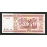 Беларусь 50 рублей 2000 года серия Дб