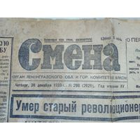 Старая газета 1933