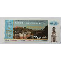 Лотерейный билет Придвинье-2 Выпуск 3 (26.07.2003)