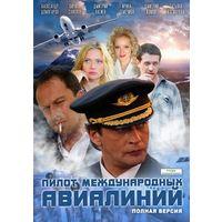 Пилот международных авиалиний (2011). Все 16 серий