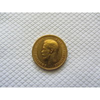 10 рублей 1899 г. ( А.Г.)