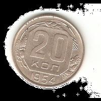 20 копеек 1954г.
