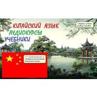 37 аудиокурсов (учебников) КИТАЙСКОГО языка (5 DVD-дисков)