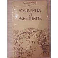 МУЖЧИНА И ЖЕНЩИНА.  А.А.Логинов