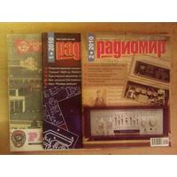 Журналы Радио и Радиомир
