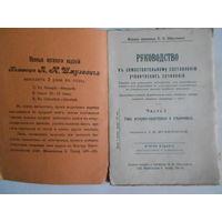 Руководство къ самостоятельному составленiю ученическихъ сочиненiй.Часть I.1913 год