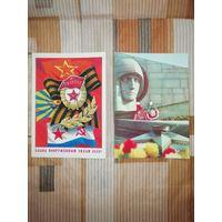 2 открытки к 23 февраля. 1977 г.