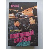 Мак Гаффин Помеченный смертью // Серия: Бестселлеры Голливуда