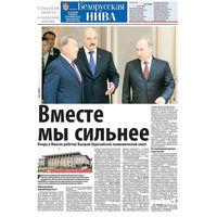 Куплю номера газеты Белорусская нива(2000-2013)