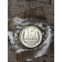 15 копеек 1968 года ( Состояние UNC, в банковской запайке)