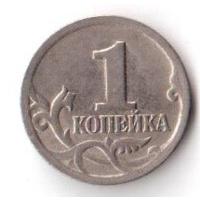 1 копейка 2000 СПМД СП РФ Россия