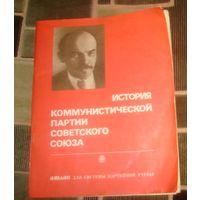 История КПСС.Атлас для системы партийной учебы.