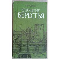 Лысенко П.Ф. Открытие Берестья.