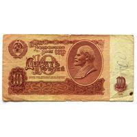 СССР, 10 рублей (образца 1961 года) еН