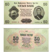 Монголия. 50 тугриков 1955 [UNC]
