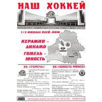 Хоккей. Программа. Плей-офф. Полуфинал. Гомель - Юность (Минск). 2004.