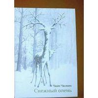 Снежный олень, Чжан Чжэмин, издательство Поляндрия Не читалась  В зимнем лесу всё тихо и спокойно, пока вдруг не приходит опасность. Прекрасный Снежный олень, чтобы спасти своего малыша, превращается