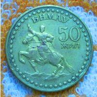 """Монголия 1 тугрик """"1921-1971 гг. 50 лет Революции"""". Инвестируй в монеты планеты!"""
