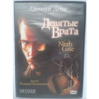 Девятые врата / The Ninth Gate (DVD5)