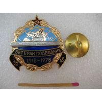Знак. Ветеран подводник СССР. 1918-1978. тяжёлый, винт