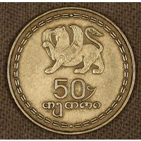 Грузия. 50 тетри 1993 года.