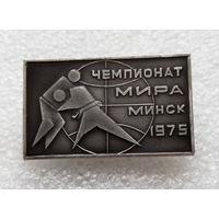 Значок. Борьба. Чемпионат мира Минск 1975 год #0397