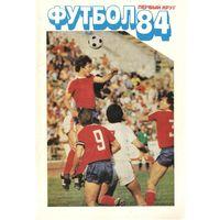 """Календарь-справочник Москва (""""Московская правда"""") 1984 - 1 круг"""