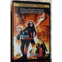 Дети шпионов I-II DVD, 2001, 2002