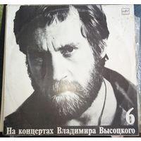 Владимир ВысоцкийНа концертах 6