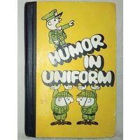 Военный юмор. Humor in uniform. сост. Г.А. Судзиловский