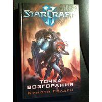 StarCraft 2 Точка Возгорания