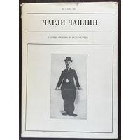 ЧАРЛИ ЧАПЛИН 1981г.