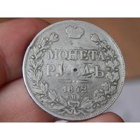 1 рубль 1842